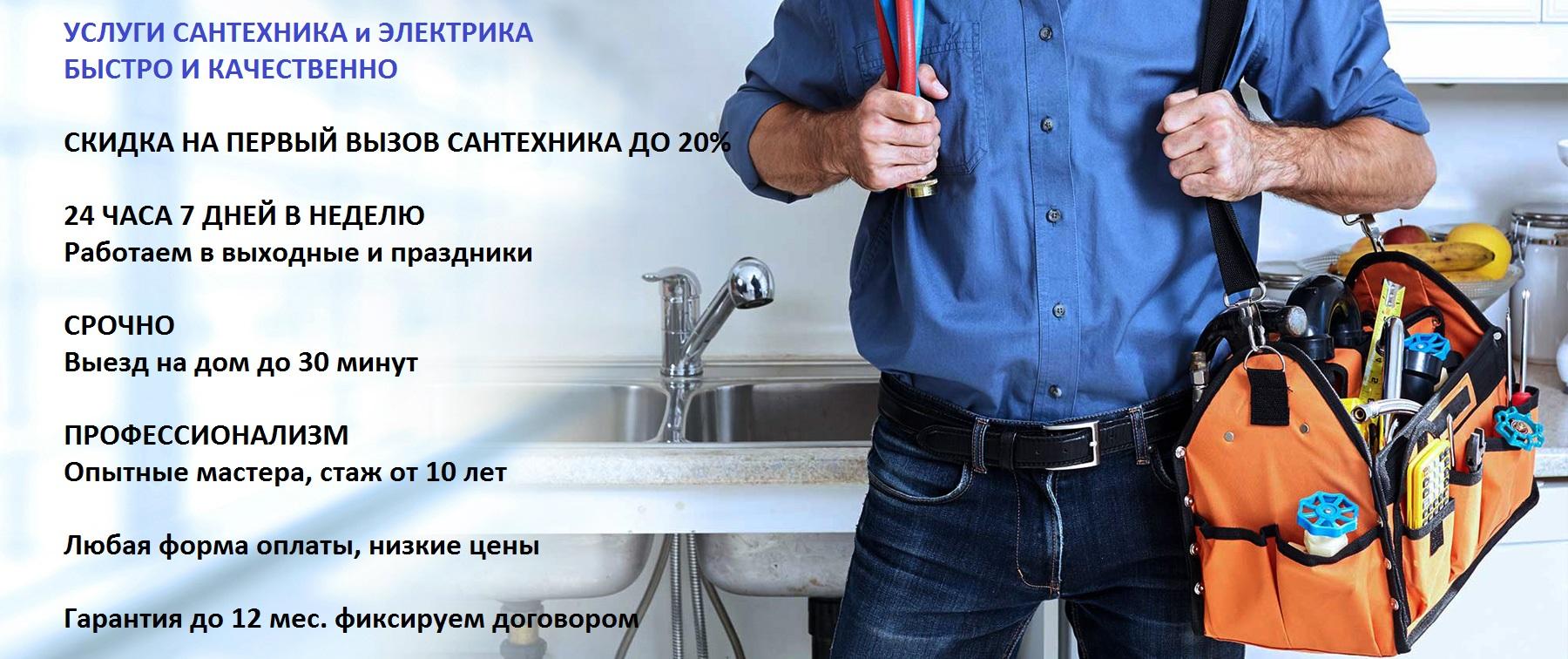 Сантехник Москва 24 часа